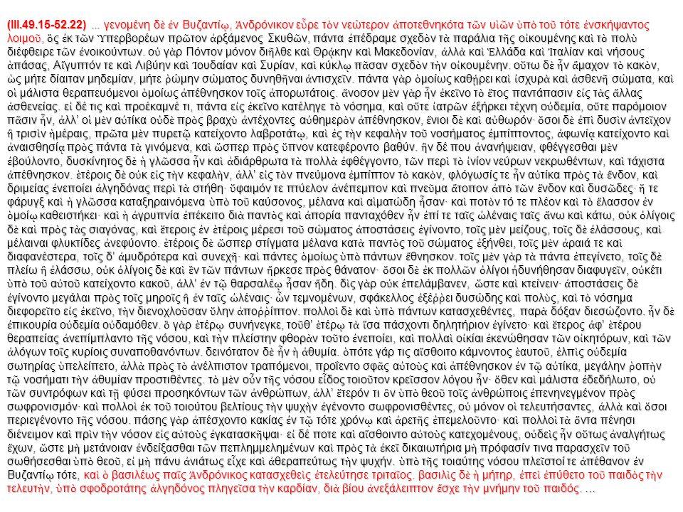 (ΙΙΙ.49.15-52.22)... γενομένη δ ὲ ἐ ν Βυζαντί ῳ, Ἀ νδρόνικον ε ὗ ρε τ ὸ ν νεώτερον ἀ ποτεθνηκότα τ ῶ ν υ ἱῶ ν ὑ π ὸ το ῦ τότε ἐ νσκήψαντος λοιμο ῦ, ὃ