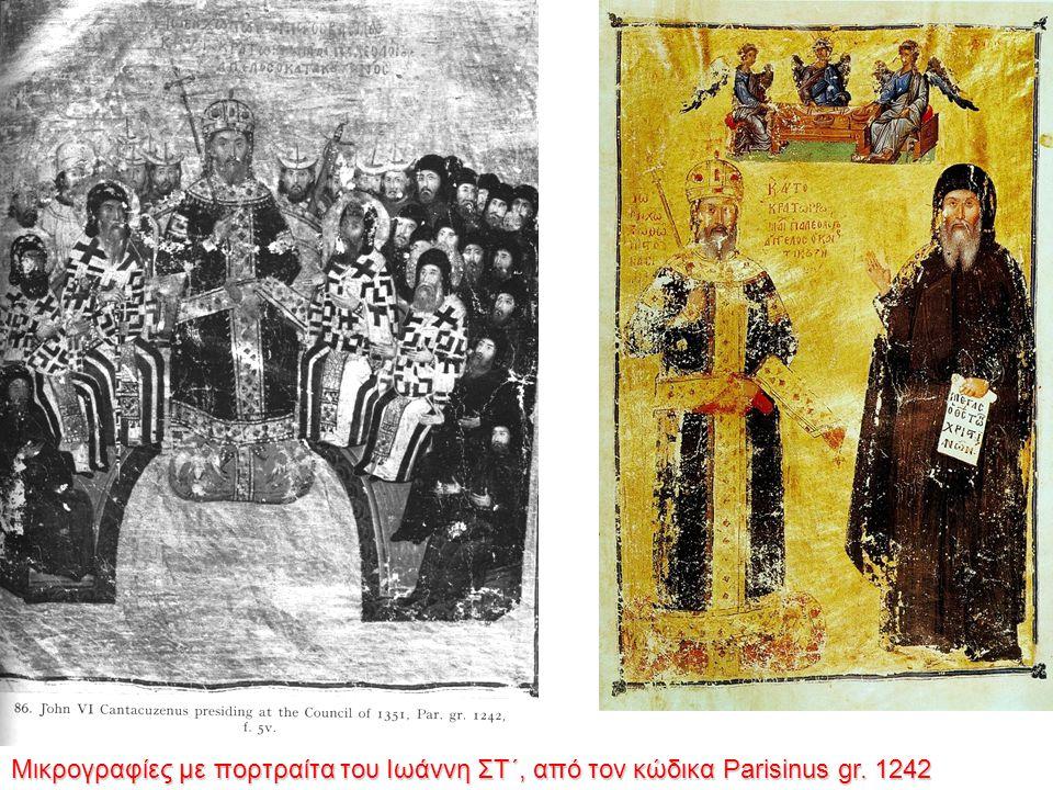 Μικρογραφίες με πορτραίτα του Ιωάννη ΣΤ΄, από τον κώδικα Parisinus gr. 1242