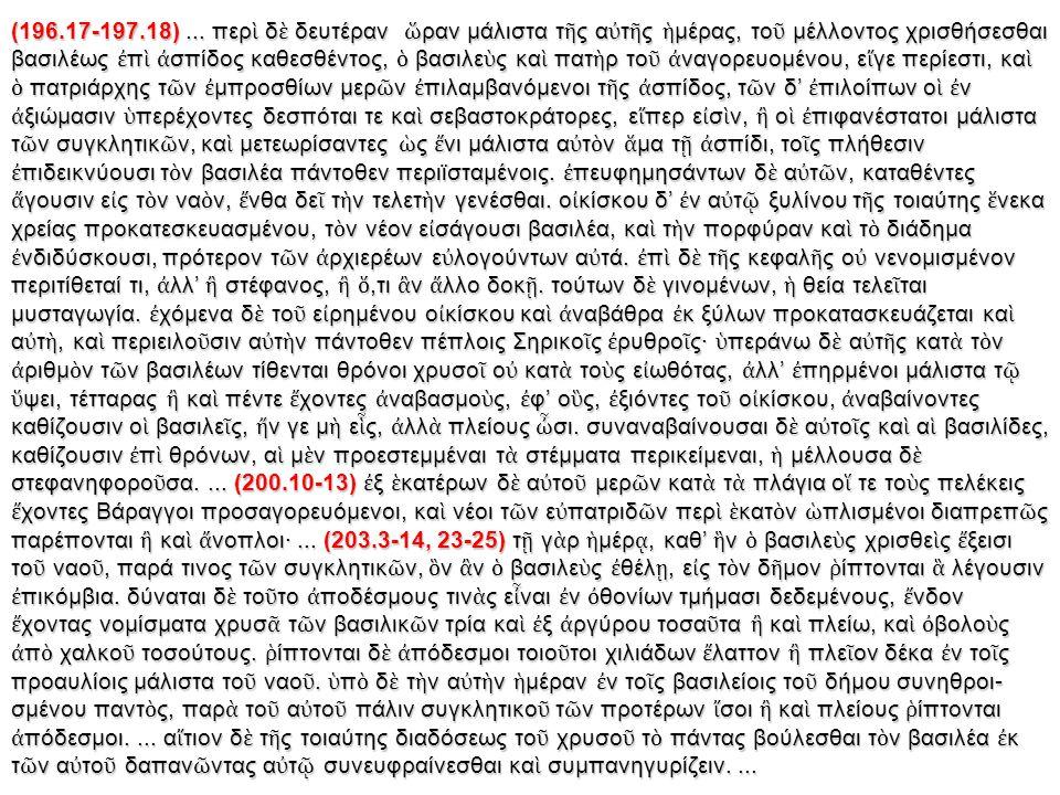 ● Η έμπνευση για το προηγούμενο ποίημα σχετίζεται με το παρακάτω απόσπασμα από τη Ῥ ωμαϊκή ἱ στορία, του Νικηφόρου Γρηγορά:...