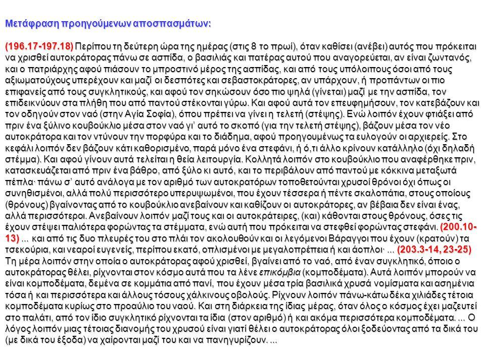 ● Η «τζουστρία κα ὶ τ ὰ τερνεμέντα»: Καντακουζηνός, Ἱ στορίαι (εκδ.