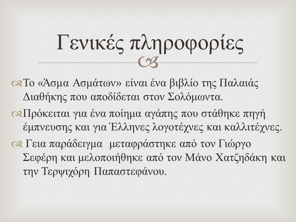   Το « Άσμα Ασμάτων » είναι ένα βιβλίο της Παλαιάς Διαθήκης που αποδίδεται στον Σολόμωντα.