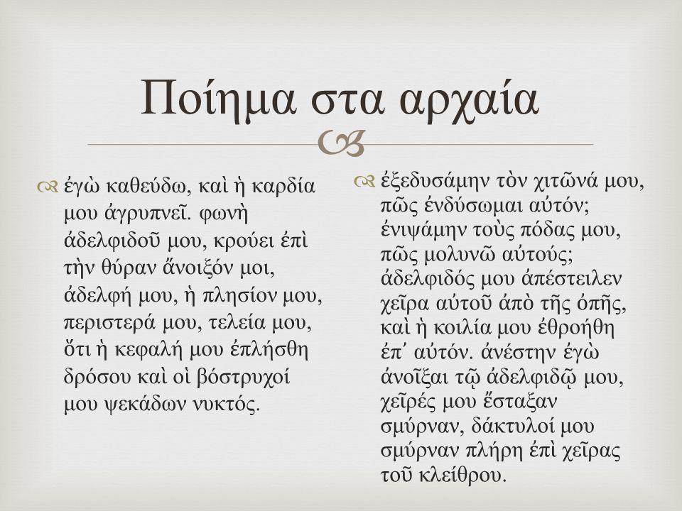  Ποίημα στα αρχαία  ἐ γ ὼ καθεύδω, κα ὶ ἡ καρδία μου ἀ γρυπνε ῖ.