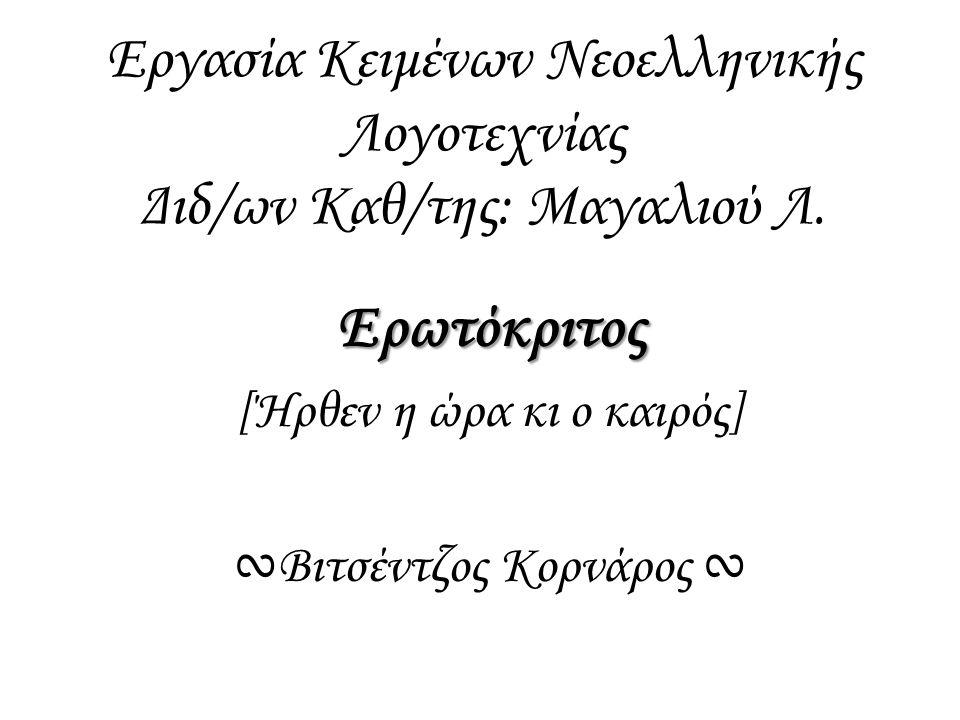 Εργασία Κειμένων Νεοελληνικής Λογοτεχνίας Διδ/ων Καθ/της: Μαγαλιού Λ. Ερωτόκριτος [Ήρθεν η ώρα κι ο καιρός] ∾ Βιτσέντζος Κορνάρος ∾
