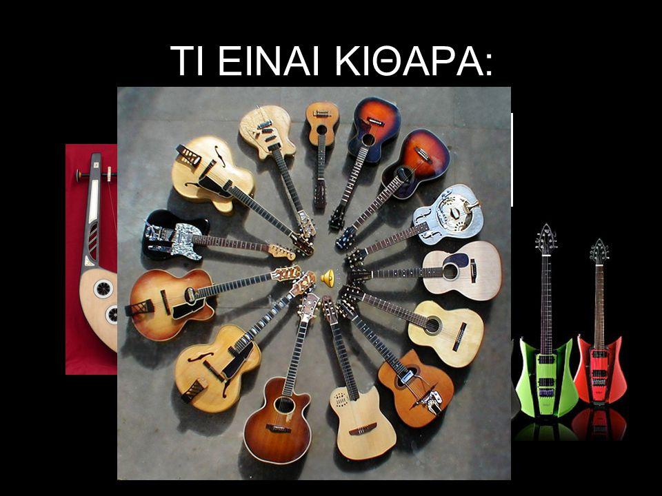 ΙΣΤΟΡΙΚΗ ΑΝΑΔΡΟΜΗ: H ιστορία της κλασσικής κιθάρας ξεκινάει κάπου στα βάθη της αρχαίας Ανατολής (Βαβυλωνία).