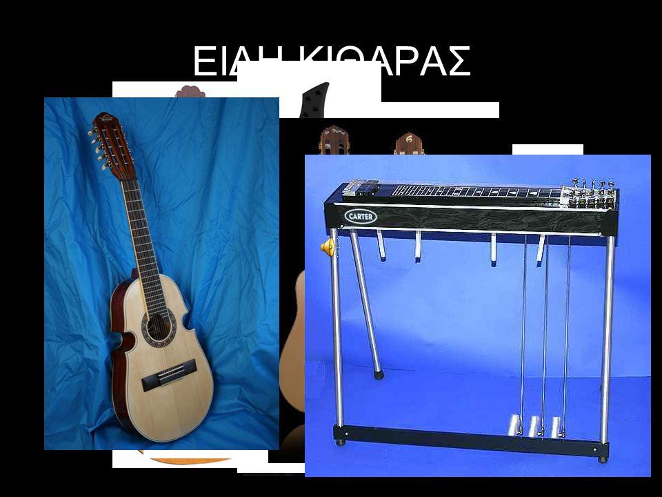 ΕΠΙΛΟΓΟΣ: Η κιθάρα είναι ένα πολύ γνωστό μουσικό όργανο που χρησιμοποιείται σε πολλά είδη μουσικής και ο ήχος της συνόδευσε και θα συνοδεύσει τραγούδια που σημάδεψαν γενιές και γενιές.