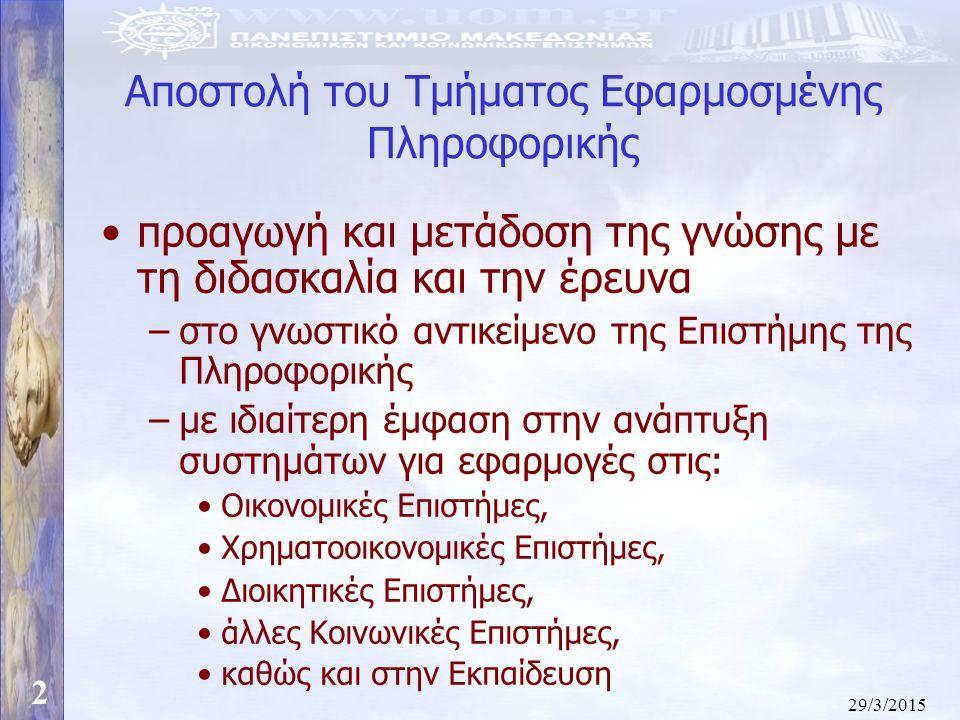 29/3/2015 43 Χρήσιμες διευθύνσεις–τηλέφωνα Κεντρικό web-site του Πανεπιστημίου Μακεδονίας: http://www.uom.grhttp://www.uom.gr Τηλέφωνο Γραμματείας Τ.Ε.Π.: 2310 - 891217