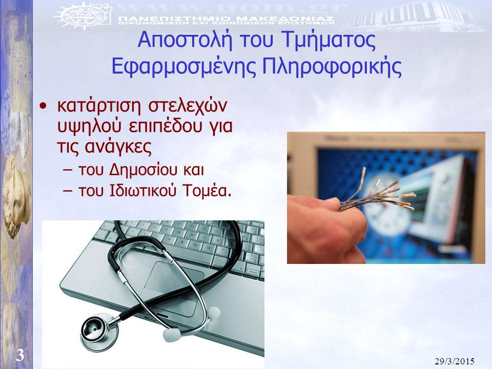 24 Γραφείο Διασύνδεσης Για την υποστήριξη των φοιτητών και νέων αποφοίτων στο σχεδιασμό της μελλοντικής τους σταδιοδρομίας λειτουργεί το Γραφείο Διασύνδεσης του Πανεπιστημίου Μακεδονίας με σκοπό την αποτελεσματική σύνδεση της πανεπιστημιακής κοινότητας με την αγορά εργασίας.