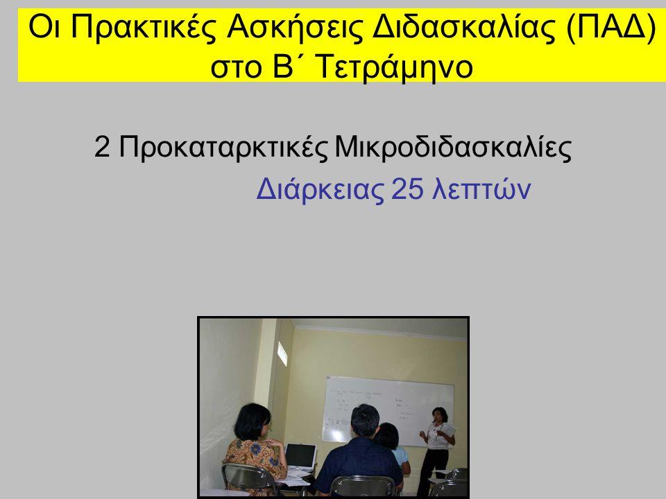 Οι Πρακτικές Ασκήσεις Διδασκαλίας (ΠΑΔ) στο B΄ Τετράμηνο 2 Προκαταρκτικές Μικροδιδασκαλίες Διάρκειας 25 λεπτών