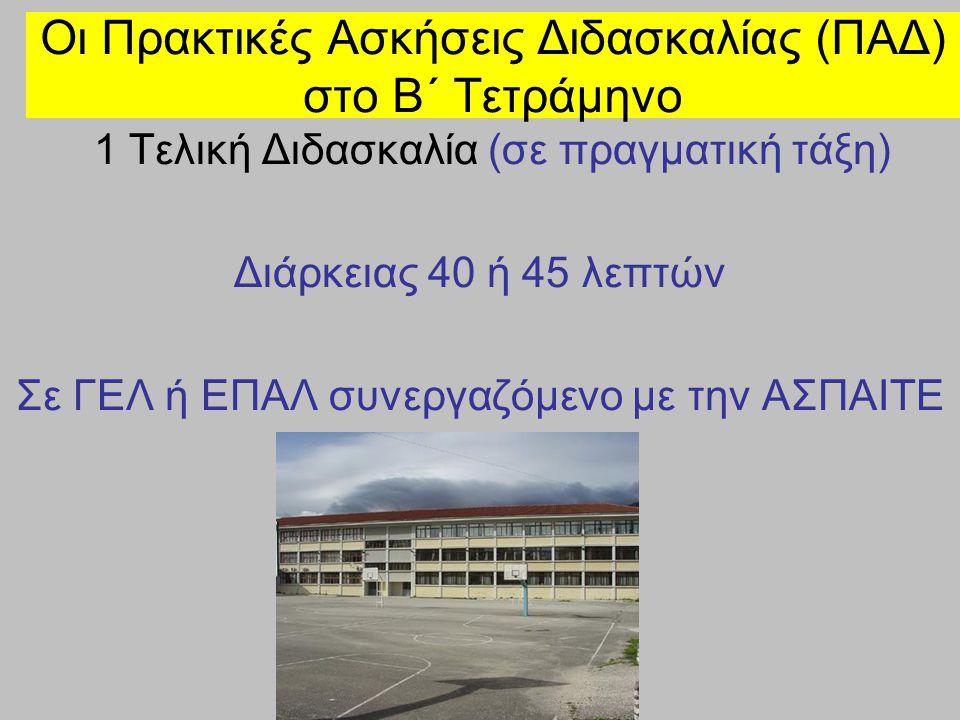 Οι Πρακτικές Ασκήσεις Διδασκαλίας (ΠΑΔ) στο B΄ Τετράμηνο 1 Τελική Διδασκαλία (σε πραγματική τάξη) Διάρκειας 40 ή 45 λεπτών Σε ΓΕΛ ή ΕΠΑΛ συνεργαζόμενο