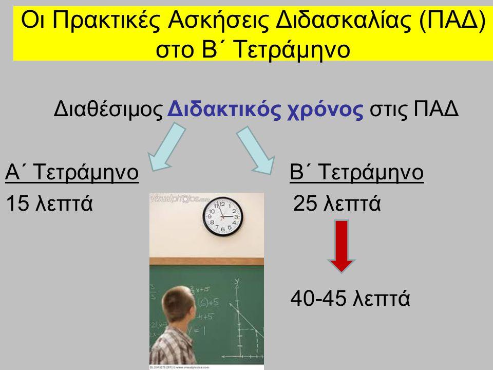 Οι Πρακτικές Ασκήσεις Διδασκαλίας (ΠΑΔ) στο B΄ Τετράμηνο Διαθέσιμος Διδακτικός χρόνος στις ΠΑΔ Α΄ Τετράμηνο Β΄ Τετράμηνο 15 λεπτά 25 λεπτά 40-45 λεπτά