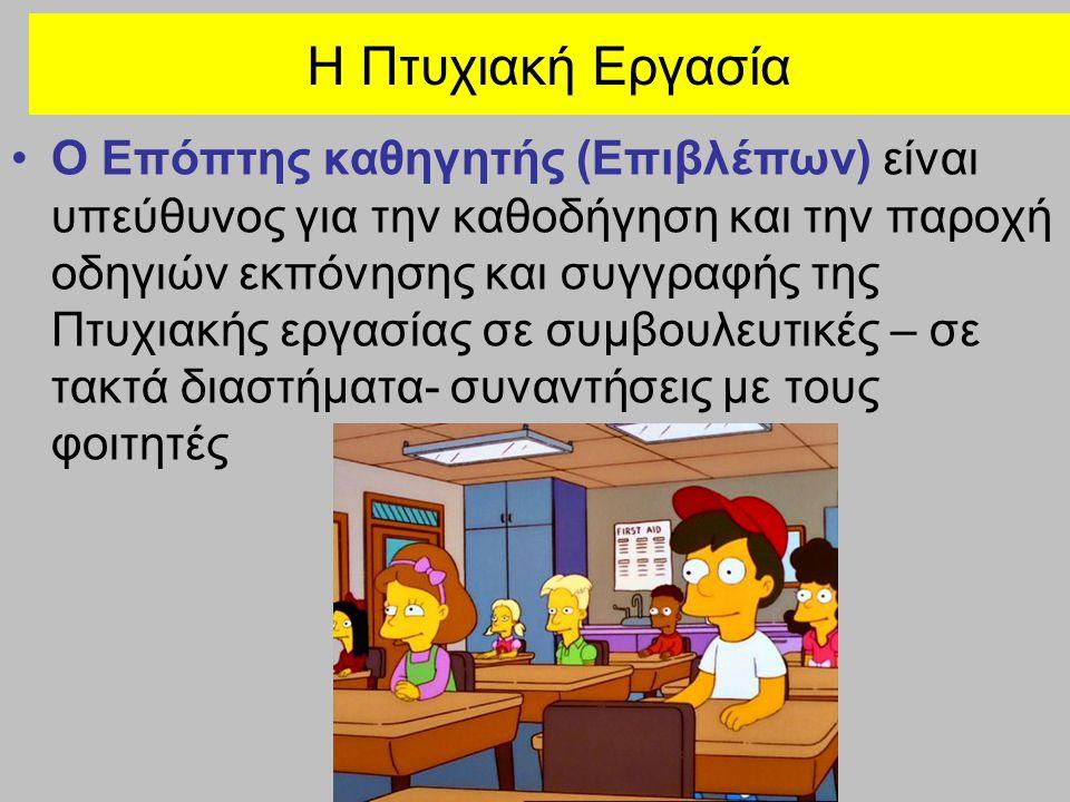 H Πτυχιακή Εργασία Ο Επόπτης καθηγητής είναι υπεύθυνος για την αξιολόγηση της Πτυχιακής εργασίας και υποχρεούται να καταθέσει το αποτέλεσμα της αξιολόγησης πριν την έναρξη της εξεταστικής περιόδου, προκειμένου ο σπουδαστής να έχει δικαίωμα συμμετοχής στις τελικές εξετάσεις Η Πτυχιακή εργασία αναλαμβάνεται μετά την εγγραφή του φοιτητή στο Β' εξάμηνο και το αργότερο έως την 3η εβδομάδα του Β' εξ.