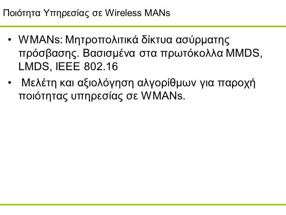 Ποιότητα Υπηρεσίας σε Wireless MANs WMANs: Μητροπολιτικά δίκτυα ασύρματης πρόσβασης.