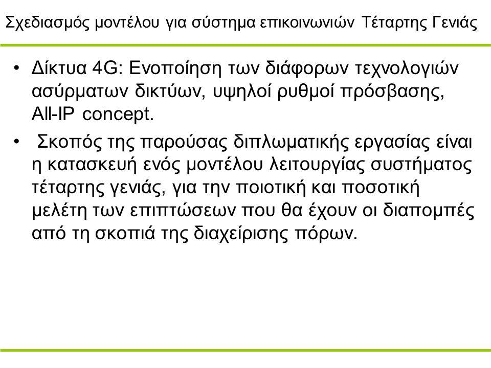 Σχεδιασμός μοντέλου για σύστημα επικοινωνιών Τέταρτης Γενιάς Δίκτυα 4G: Ενοποίηση των διάφορων τεχνολογιών ασύρματων δικτύων, υψηλοί ρυθμοί πρόσβασης, All-IP concept.
