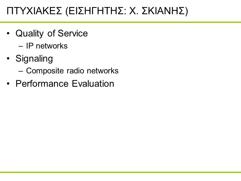 ΠΤΥΧΙΑΚΕΣ (ΕΙΣΗΓΗΤΗΣ: Χ. ΣΚΙΑΝΗΣ) Quality of Service –IP networks Signaling –Composite radio networks Performance Evaluation