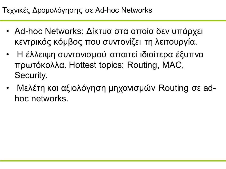 Δρομολόγηση σε Δίκτυα Ειδικού Σκοπού Δίκτυα ειδικού σκοπού: Military, police, rescue Οι ειδικές απαιτήσεις τους δεν επιτρέπουν την εφαρμογή κλασσικών αλγορίθμων δρομολόγησης (RIP, OSPF …) Ανάπτυξη και αξιολόγηση κατάλληλων αλγορίθμων για κάθε περίπτωση.
