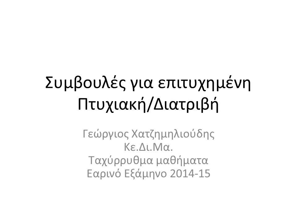 Συμβουλές για επιτυχημένη Πτυχιακή/Διατριβή Γεώργιος Χατζημηλιούδης Κε.Δι.Μα. Ταχύρρυθμα μαθήματα Εαρινό Εξάμηνο 2014-15
