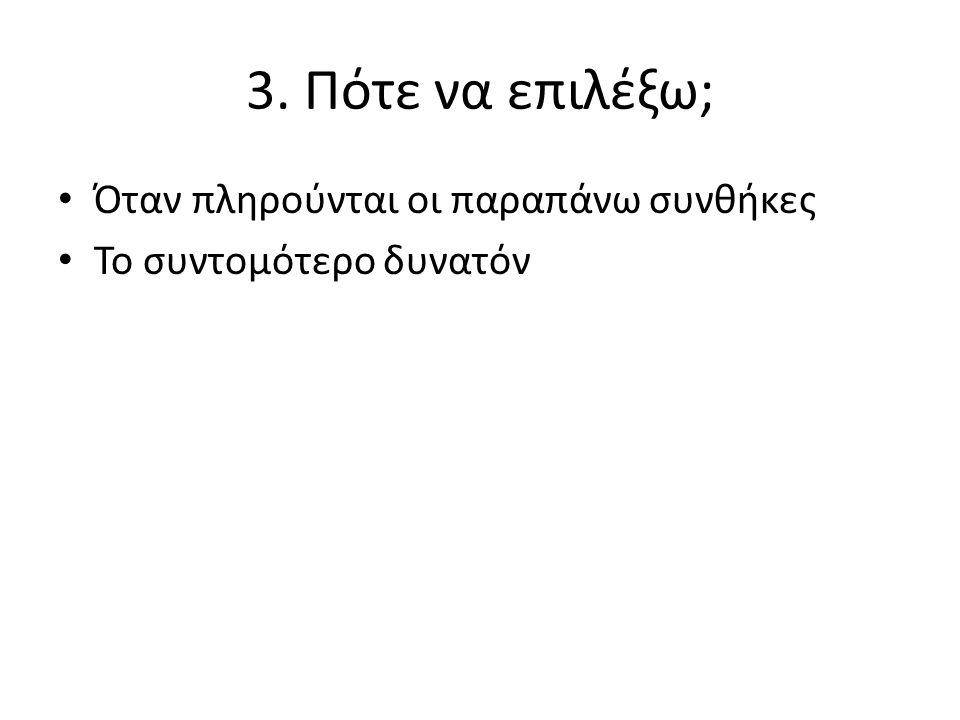 3. Πότε να επιλέξω; Όταν πληρούνται οι παραπάνω συνθήκες Το συντομότερο δυνατόν