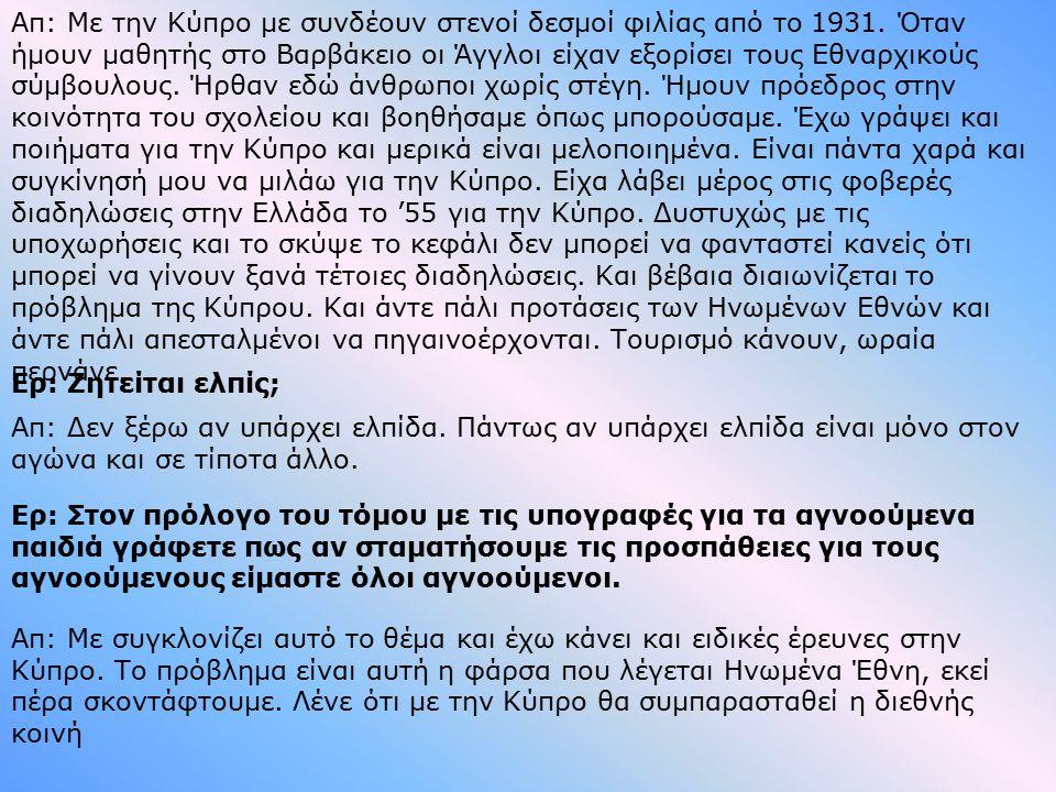 Ερ: Σχολιάζοντας τα επεισόδια στις Βάσεις, ο Κυβερνητικός Εκπρόσωπος στην Κύπρο δήλωσε ότι κανείς δεν γίνεται να θέτει σε κίνδυνο τα εθνικά συμφέροντα