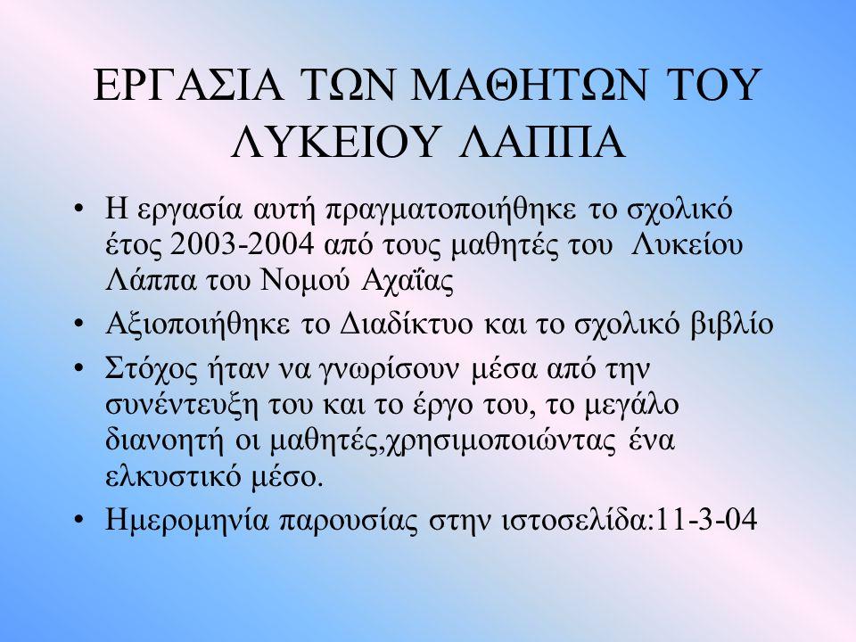 Ο Νομάρχης Θεσσαλονίκης Παναγιώτης Ψωμιάδης έκανε τις ακόλουθες δηλώσεις για το θάνατο του κορυφαίου Έλληνα λογοτέχνη Αντώνη Σαμαράκη ΠΑΝΑΓΙΩΤΗΣ ΨΩΜΙΑΔΗΣ: « Ο ΑΝΤΩΝΗΣ ΣΑΜΑΡΑΚΗΣ ΘΑ 'ΖΕΙ' ΚΟΝΤΑ ΜΑΣ, ΣΑΝ ΕΦΗΒΟΣ ΟΠΩΣ ΤΟΝ ΓΝΩΡΙΣΑΜΕ» Ο Νομάρχης Θεσσαλονίκης έκανε τις παρακάτω δηλώσεις για το θάνατο του κορυφαίου Έλληνα λογοτέχνη Αντώνη Σαμαράκη ενώ δε παρέλειψε να στείλει συλλυπητήριο τηλεγράφημα στην οικογένειά του: «Όλα έχουν κάποιο τέλος.