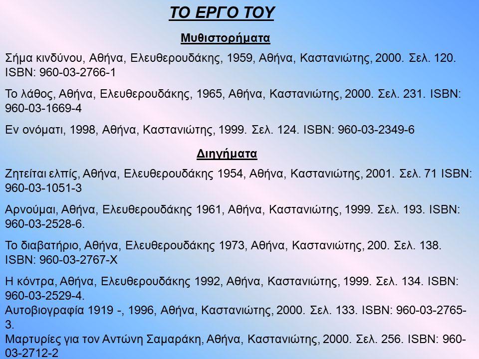 ΒΙΟΓΡΑΦΙΚΟ ΣΗΜΕΙΩΜΑ Αντώνης Σαμαράκης γεννήθηκε στην Αθήνα το 1919. Πτυχίο Νομικής. Στην Κατοχή, ήταν στην Αντίσταση. Τον Ιούνιο 1944, πιάστηκε από το