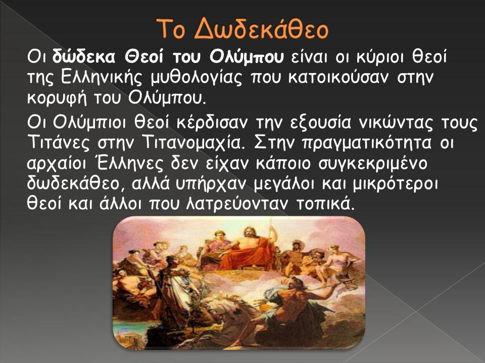 Οι δώδεκα Θεοί του Ολύμπου είναι οι κύριοι θεοί της Ελληνικής μυθολογίας που κατοικούσαν στην κορυφή του Ολύμπου. Οι Ολύμπιοι θεοί κέρδισαν την εξουσί