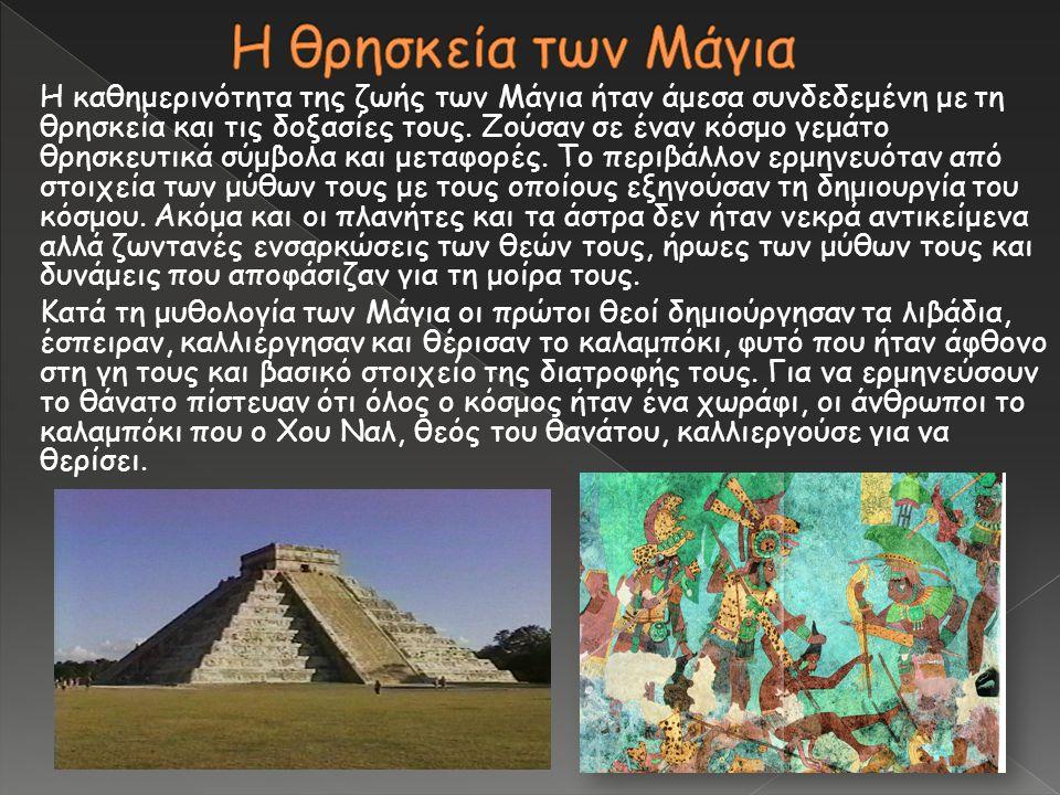 Η καθημερινότητα της ζωής των Μάγια ήταν άμεσα συνδεδεμένη με τη θρησκεία και τις δοξασίες τους. Ζούσαν σε έναν κόσμο γεμάτο θρησκευτικά σύμβολα και μ