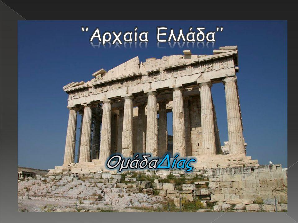 Με πολιτισμό που χάνεται στο βάθος των αιώνων οι Έλληνες χτένισαν όλη τη γη και απλώνουν ακόμα και σήμερα τις δραστηριότητές τους σ' όλη την οικουμένη.