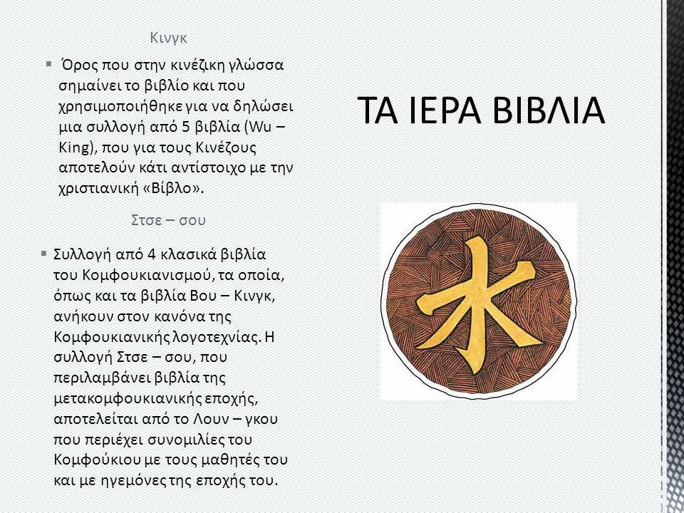 Κινγκ  Όρος που στην κινέζικη γλώσσα σημαίνει το βιβλίο και που χρησιμοποιήθηκε για να δηλώσει μια συλλογή από 5 βιβλία (Wu – King), που για τους Κινέζους αποτελούν κάτι αντίστοιχο με την χριστιανική «Βίβλο».