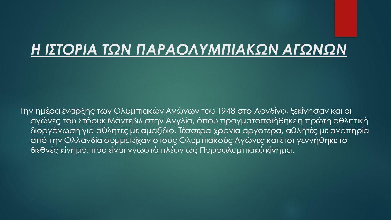 Η ΙΣΤΟΡΙΑ ΤΩΝ ΠΑΡΑΟΛΥΜΠΙΑΚΩΝ ΑΓΩΝΩΝ Την ημέρα έναρξης των Ολυμπιακών Αγώνων του 1948 στο Λονδίνο, ξεκίνησαν και οι αγώνες του Στόουκ Μάντεβιλ στην Αγγ