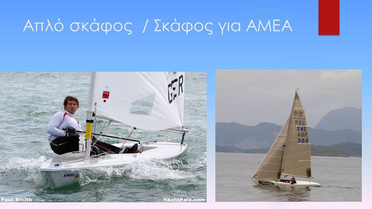 Απλό σκάφος / Σκάφος για AMEA