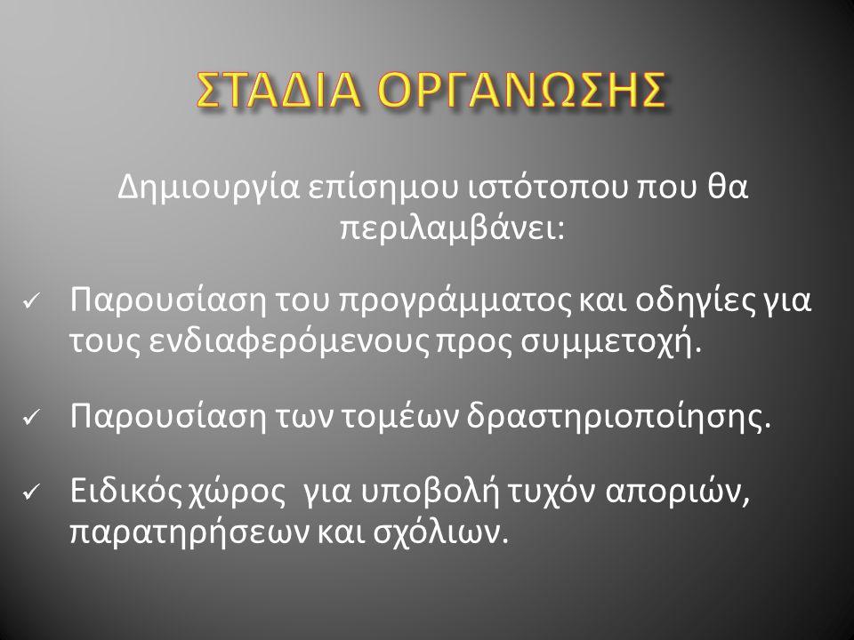  Προβολή της διοργάνωσης μέσω διαφημιστικών μηνυμάτων.