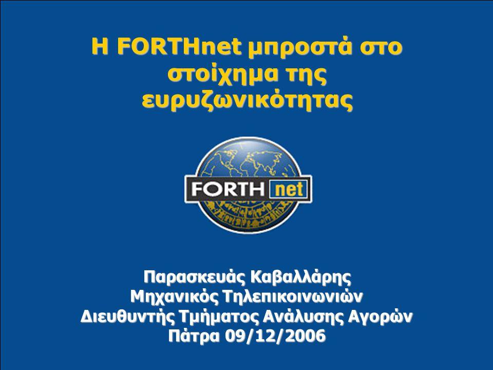 Παρασκευάς Καβαλλάρης Μηχανικός Τηλεπικοινωνιών Διευθυντής Τμήματος Ανάλυσης Αγορών Πάτρα 09/12/2006 H FORTHnet μπροστά στο στοίχημα της ευρυζωνικότητ