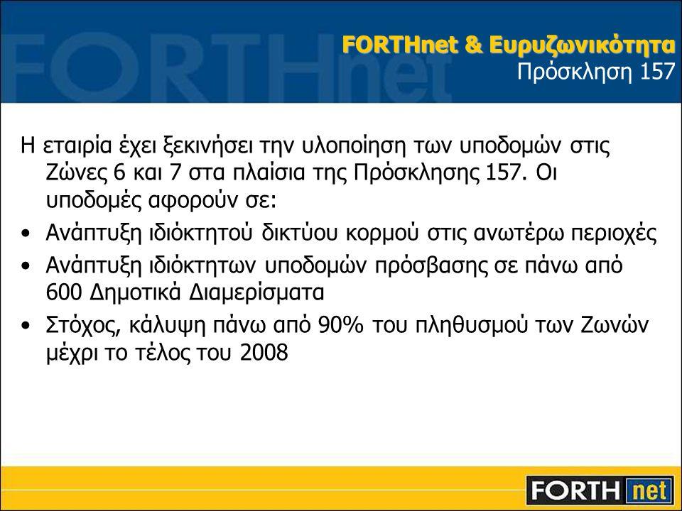 FORTHnet & Ευρυζωνικότητα FORTHnet & Ευρυζωνικότητα Πρόσκληση 157 Η εταιρία έχει ξεκινήσει την υλοποίηση των υποδομών στις Ζώνες 6 και 7 στα πλαίσια τ