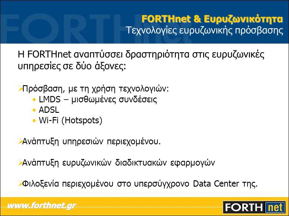 FORTHnet & Ευρυζωνικότητα FORTHnet & Ευρυζωνικότητα Τεχνολογίες ευρυζωνικής πρόσβασης Η FORTHnet αναπτύσσει δραστηριότητα στις ευρυζωνικές υπηρεσίες σ