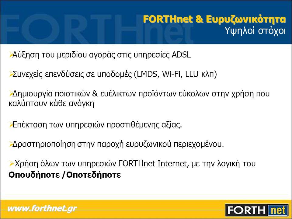  Αύξηση του μεριδίου αγοράς στις υπηρεσίες ADSL  Συνεχείς επενδύσεις σε υποδομές (LMDS, Wi-Fi, LLU κλπ)  Δημιουργία ποιοτικών & ευέλικτων προϊόντων