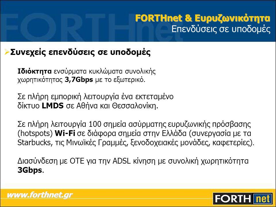 FORTHnet & Ευρυζωνικότητα FORTHnet & Ευρυζωνικότητα Επενδύσεις σε υποδομές  Συνεχείς επενδύσεις σε υποδομές Ιδιόκτητα ενσύρματα κυκλώματα συνολικής χ