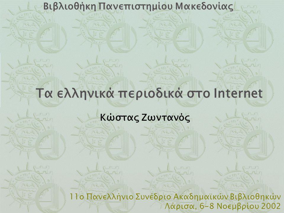 Τα ελληνικά περιοδικά στο Internet Βιβλιοθήκη Πανεπιστημίου Μακεδονίας Βιβλιοθήκη Πανεπιστημίου Μακεδονίας Κώστας Ζωντανός 11ο Πανελλήνιο Συνέδριο Ακαδημαϊκών Βιβλιοθηκών Λάρισα, 6-8 Νοεμβρίου 2002