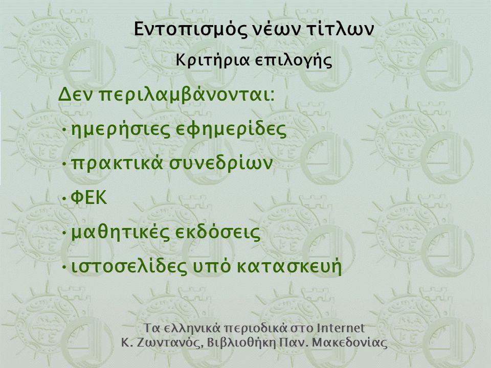 Τα ελληνικά περιοδικά στο Internet Κ. Ζωντανός, Βιβλιοθήκη Παν.
