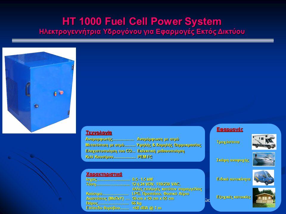 Ελληνική Βιομηχανία: προς την οικονομία της γνώσης, ΤΕΕ, Αθήνα, 3-5 Ιουλίου 2006 HT 1000 Fuel Cell Power System Ηλεκτρογεννήτρια Υδρογόνου για Εφαρμογές Εκτός Δικτύου Τεχνολογία Αναμορφωτής………….….