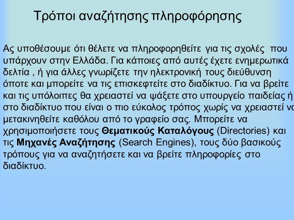 Τρόποι αναζήτησης πληροφόρησης Ας υποθέσουμε ότι θέλετε να πληροφορηθείτε για τις σχολές που υπάρχουν στην Ελλάδα.