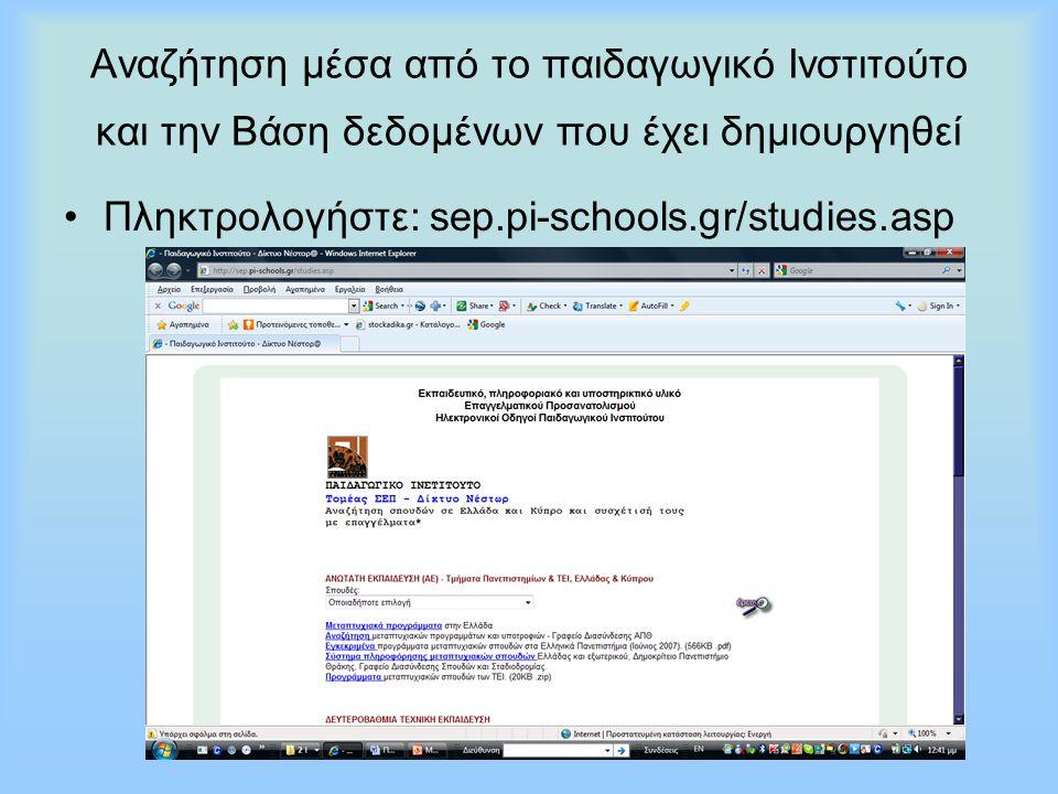 Αναζήτηση μέσα από το παιδαγωγικό Ινστιτούτο και την Βάση δεδομένων που έχει δημιουργηθεί Πληκτρολογήστε: sep.pi-schools.gr/studies.asp