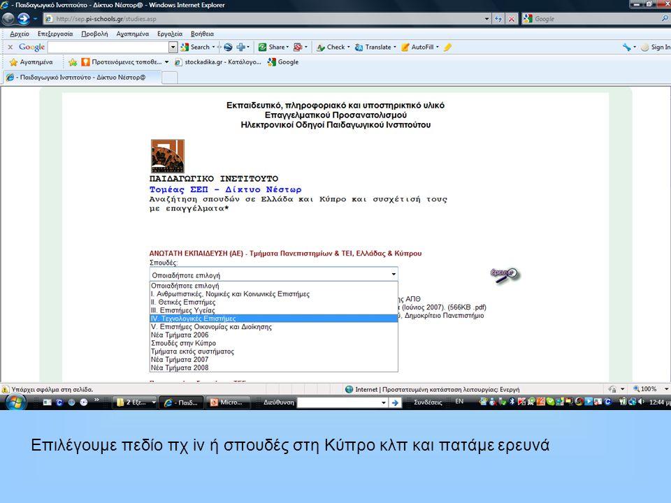 Επιλέγουμε πεδίο πχ iv ή σπουδές στη Κύπρο κλπ και πατάμε ερευνά
