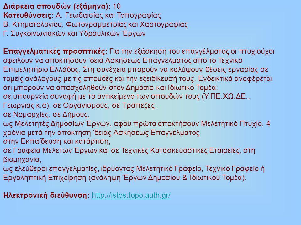 Διάρκεια σπουδών (εξάμηνα): 10 Κατευθύνσεις: Α. Γεωδαισίας και Τοπογραφίας Β.