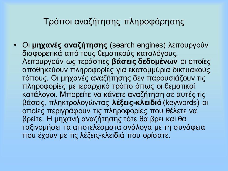 Τρόποι αναζήτησης πληροφόρησης Οι μηχανές αναζήτησης (search engines) λειτουργούν διαφορετικά από τους θεματικούς καταλόγους.