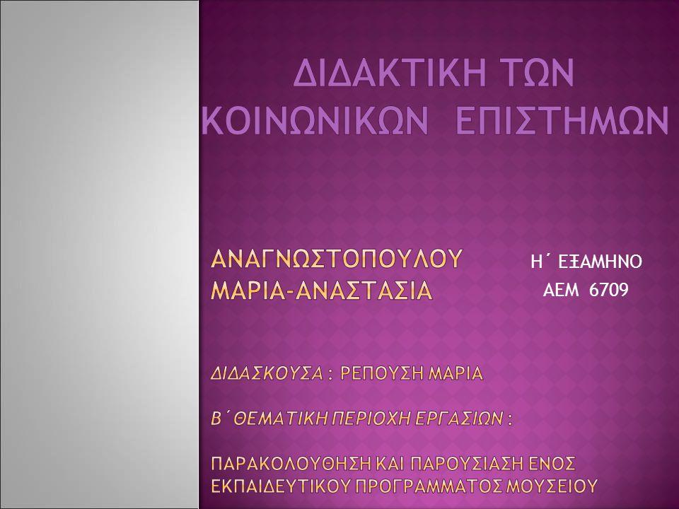  Το πρόγραμμα ονομάζεται: «Αθηνά Τάχα, από το δημόσιο στο ιδιωτικό».