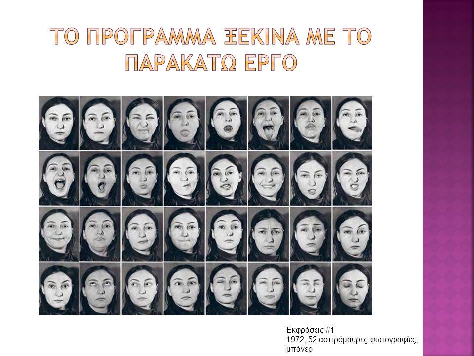 Εκφράσεις #1 1972, 52 ασπρόμαυρες φωτογραφίες, μπάνερ