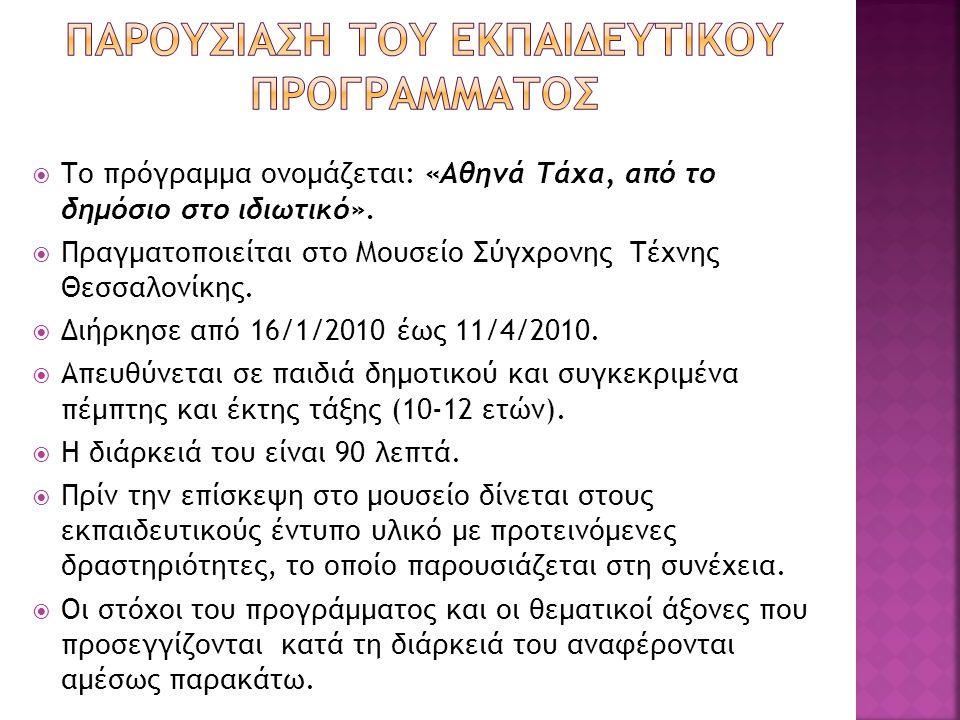  Το πρόγραμμα ονομάζεται: «Αθηνά Τάχα, από το δημόσιο στο ιδιωτικό».  Πραγματοποιείται στο Μουσείο Σύγχρονης Τέχνης Θεσσαλονίκης.  Διήρκησε από 16/