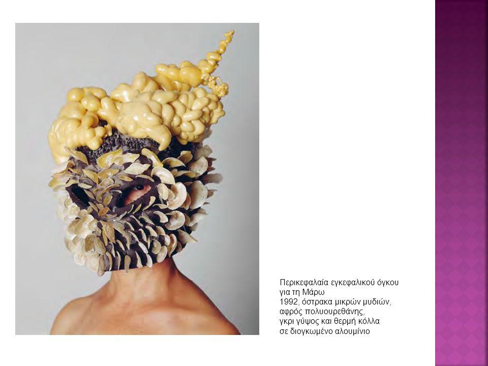 Περικεφαλαία εγκεφαλικού όγκου για τη Μάρω 1992, όστρακα μικρών μυδιών, αφρός πολυουρεθάνης, γκρι γύψος και θερμή κόλλα σε διογκωμένο αλουμίνιο