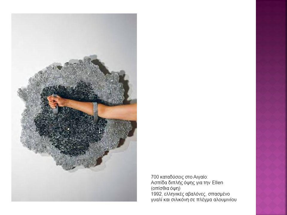 700 καταδύσεις στο Αιγαίο: Ασπίδα διπλής όψης για την Ellen (οπίσθια όψη) 1992, ελληνικές αβαλόνες, σπασμένο γυαλί και σιλικόνη σε πλέγμα αλουμινίου