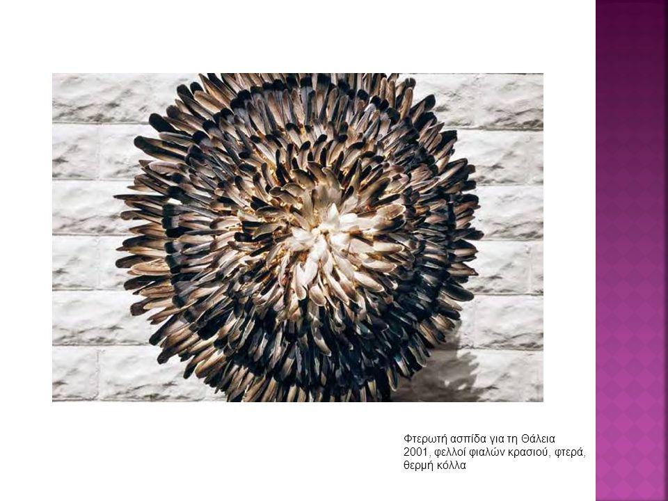 Φτερωτή ασπίδα για τη Θάλεια 2001, φελλοί φιαλών κρασιού, φτερά, θερμή κόλλα
